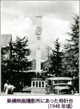 Clock Tower at Toyoko Studios (Late 1940s)