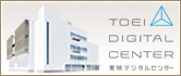 TOEI DIGITAL CENTER